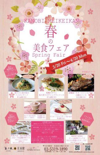 春の美食フェア