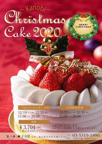 クリスマスケーキ表チラシ