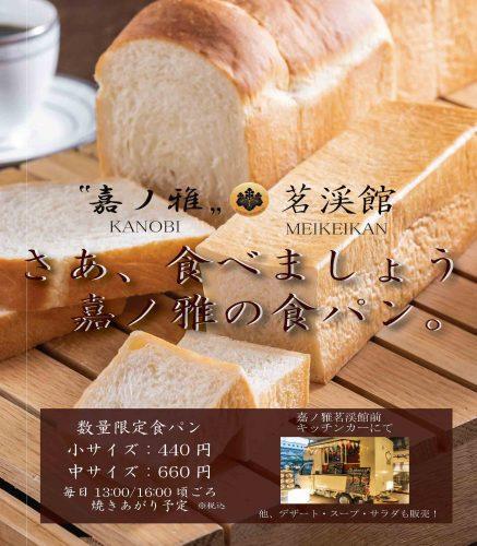 食パン縮小