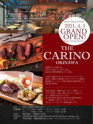 THE CARINOオープンポスター縮小