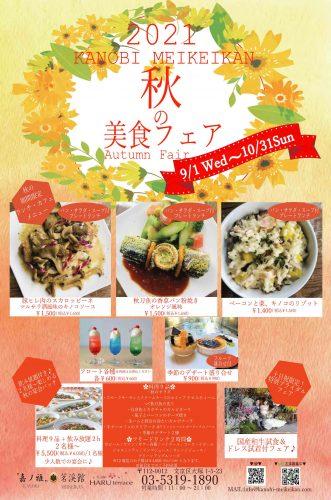 秋の美食フェアsyukusyo